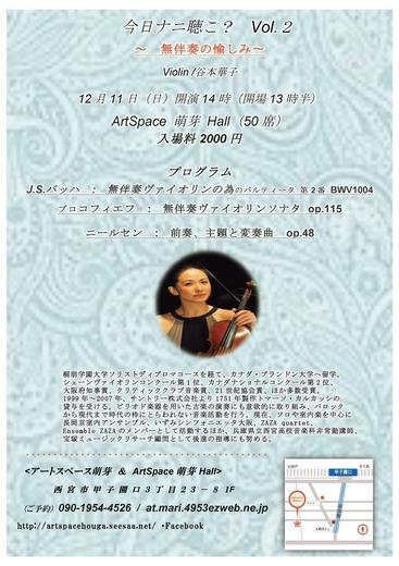 2016年12月11日コンサートチラシ原稿-2.jpg