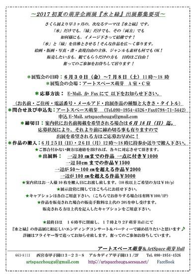 2017萌芽企画展[.jpg