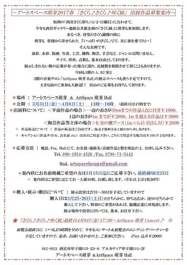 〜アートスペース萌芽2017春 「さくら♪さくら♪咲く展」 出展作品募集案内〜.jpg