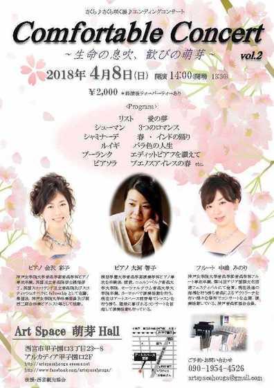 さくらコンサート4・8NO,2.jpg