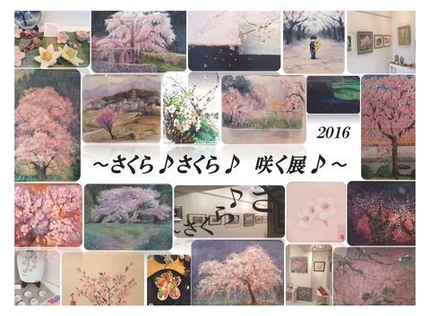 さくら咲く展.jpg