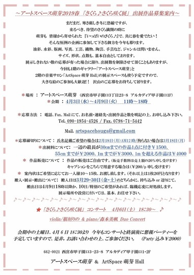 締め切り記載2019「さくら♪さくら♪咲く展」 出展作品募集案内〜.jpg