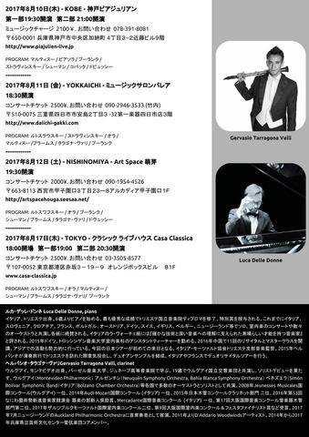 JapanTourBack.jpg
