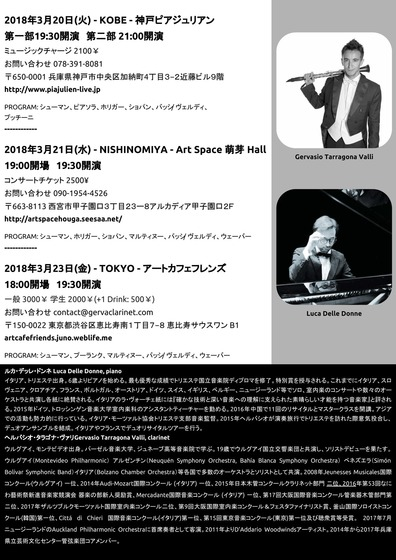 NEWflyerJapanTour-2_ページ_2.jpg