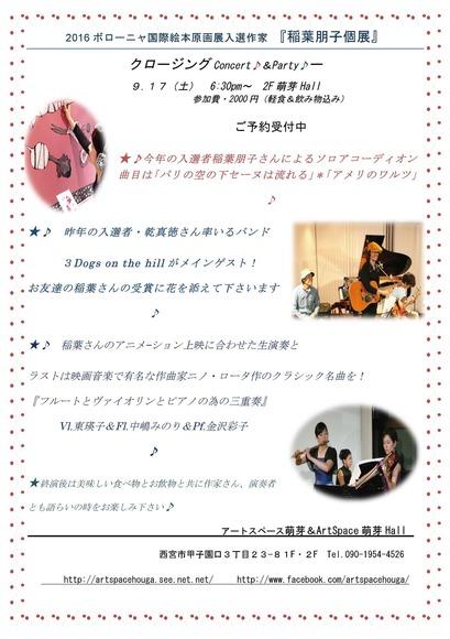2016ボローニャ国際絵本原画展入選者.jpg