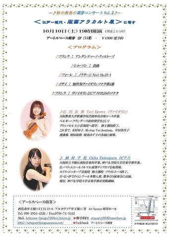 修正 版画展コンサートYuri&Chika印刷GO.jpg