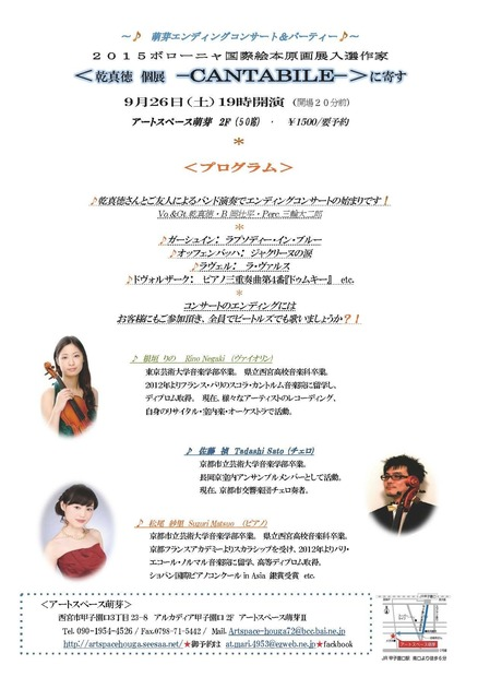 修正ボローニャ〜♪萌芽エンテ_ィンク_コンサート♪〜完成版下.jpg