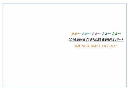 ♪♬〜♪♬〜♪♬〜♪♬〜♪♬〜.jpg