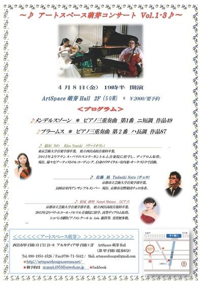 〜♪ アートスペース萌芽コンサート Vo.jpg