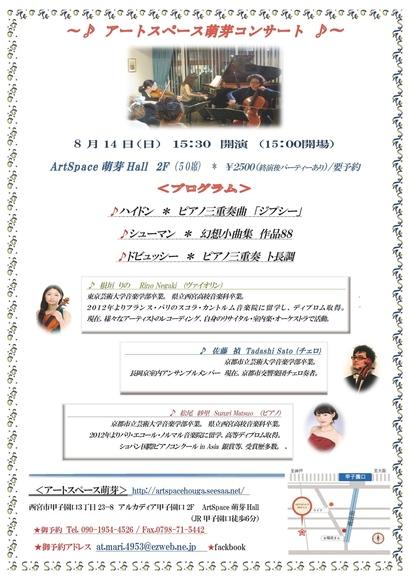 〜♪ アートスペース萌芽コンサート Vo 22.58.42.jpg