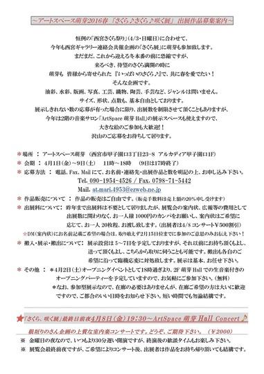 〜アートスペース萌芽2016春 「さくら♪さくら♪咲く展」 出展作品募集案内〜.jpg