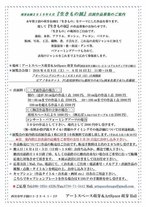 いきもの バックアップ - アートスペース萌芽2018さくら展出展作品募集案内.jpg