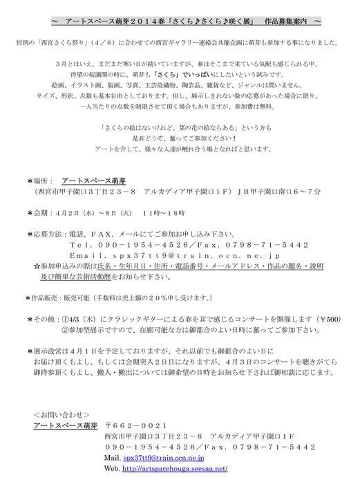 ア[トスペ[ス萌芽2014t-001.jpg