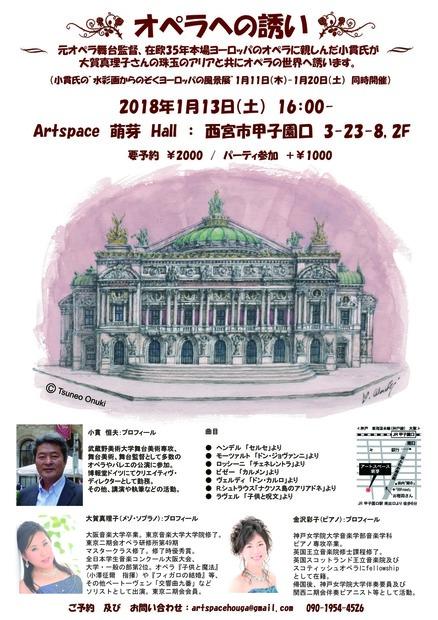 チラシ-Bオペラの歴史.jpg