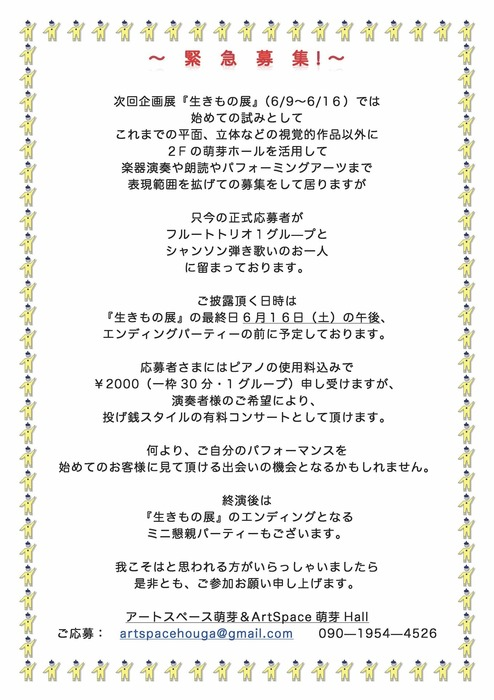 バックアップ - 生きもの展コンサート2.jpg