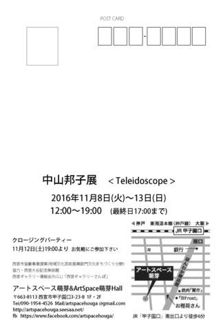 個展案内Bのコピー.jpg