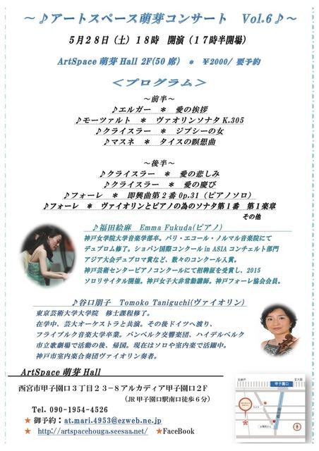 萌芽コンサート.jpg
