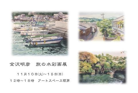 金沢明彦水彩画展PDF.jpg