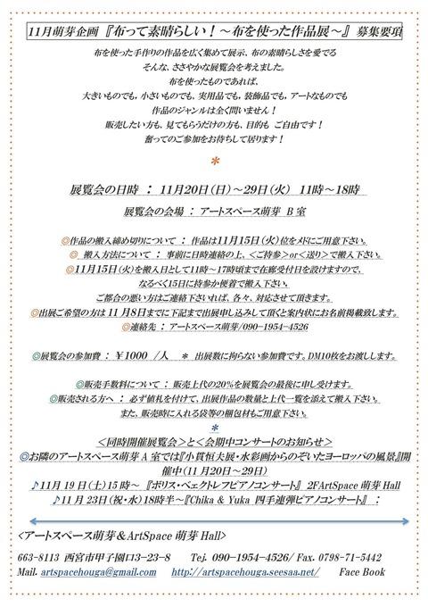 11月萌芽企画 『布って素晴らしい.jpg