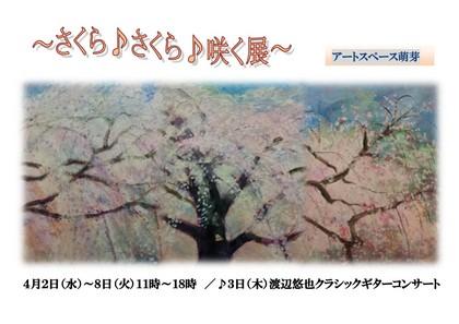 NEWさくら展.pdfグラディエ[ション.jpg