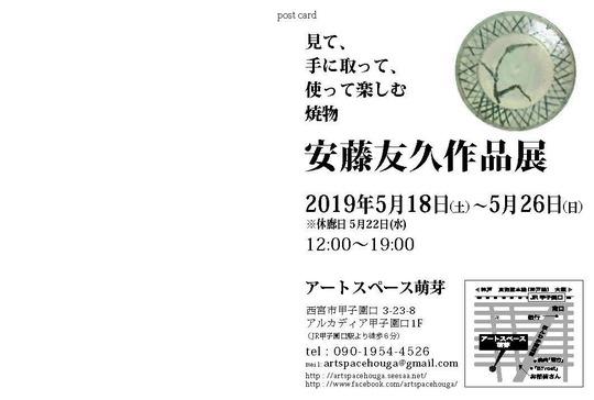 andoDM1atena-2安藤作品展.jpg