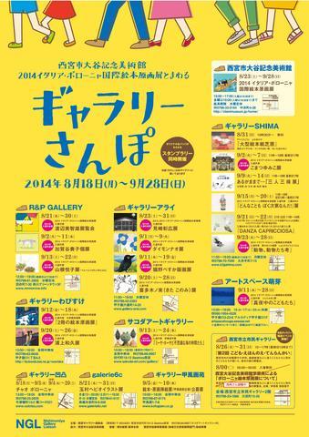 gallery_sanpo_2014_poster.jpg