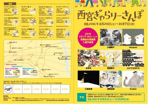 gallery_sanpo_2016_flyer_前期_表面4.jpg