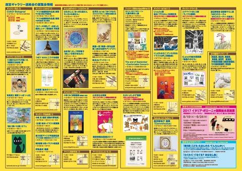 gallery_sanpo_2017_flyer_naka_0710.jpg